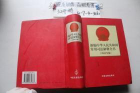 新编中华人民共和国常用司法解释全书 2003年版