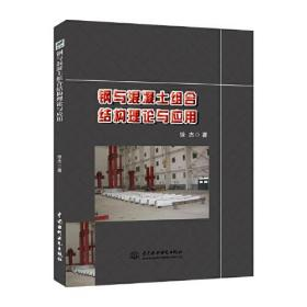 钢与混凝土组合结构理论与应用