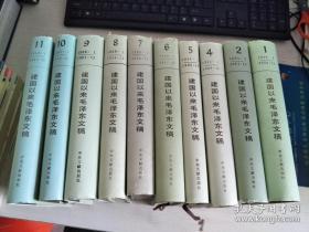 建国以来毛泽东文稿(1-11册大全套)布面精装    原版书  现货 品相好  整洁干净