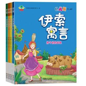 伊索寓言(全四册)