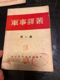 军事译丛 (第一集) 1948年,