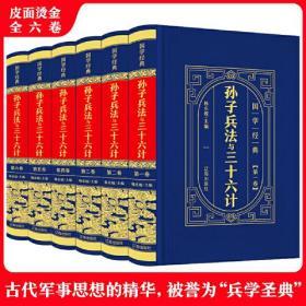 中华国学传世经典:孙子兵法与三十六计(全6卷)