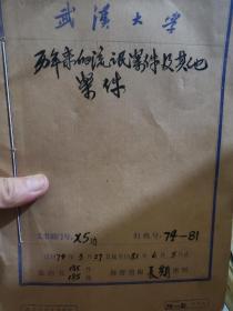 《武汉大学1974年至1981年历年来的流氓案件及其他案件》档案一册
