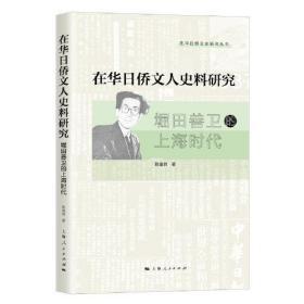 在华日侨文人史料研究
