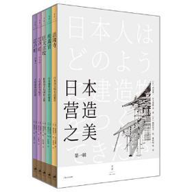 日本营造之美:第一辑