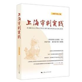 上海审判实践2020年第1辑9787208164048