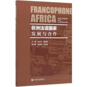 非洲法语国家:发展与合作