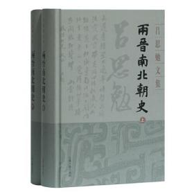 两晋南北朝史(全二册)(吕思勉文集)