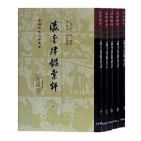 瀛奎律髓汇评(全五册)(精)(中国古典文学丛书)
