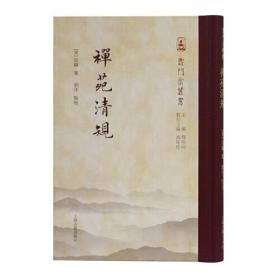 云门宗丛书:禅苑清规(精装)