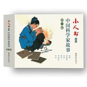 小人书系列-中国科学家故事第一辑