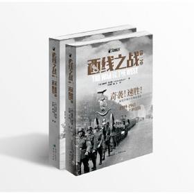 西线之战(卷一)