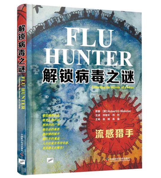 解锁病毒之谜(流感猎手)