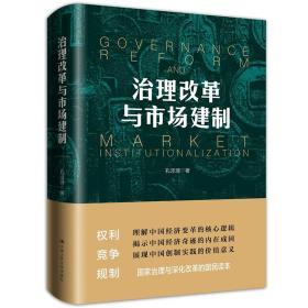 孔泾源治理改革与市场建制