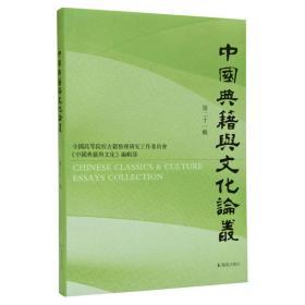 中国典籍与文化论丛(第21辑)