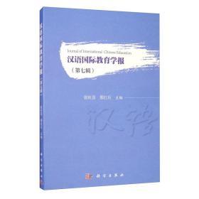 汉语国际教育学报(第7辑)