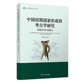复旦科技考古文库:中国初期国家形成的考古学研究