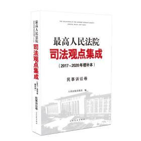 最高人民法院司法观点集成(2017~2020年增补本)民事诉讼卷