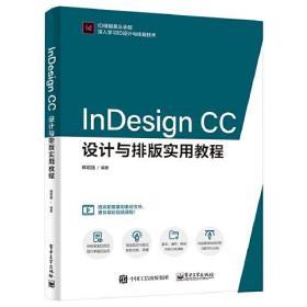 InDesign CC设计与排版实用教程
