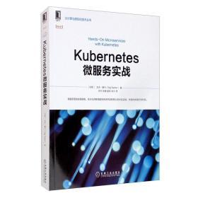Kubernetes微服务实战