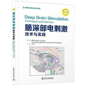 脑深*电刺激:技术与实践
