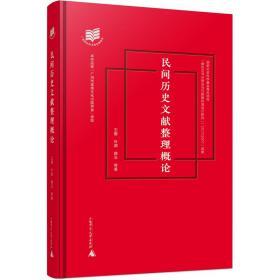民间历史文献整理概论 王蕾 著 2020-04出版 广西师范大学出版社   9787559826480