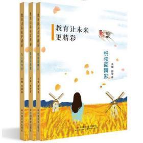 阅读悦精彩全3册