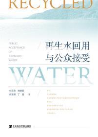 再生水回用与公众接受