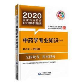 2020国家执业药师考试教材 考试指南 中药 中药学专业知识(一)