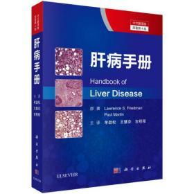 肝病手册(第4版,中文翻译版)