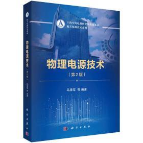 物理电源技术(第2版)