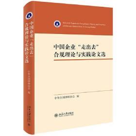 """中国企业""""走出去""""合规理论与实践论文选"""