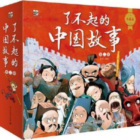 【少儿35】 了不起的中国故事(第二辑)(全8册)