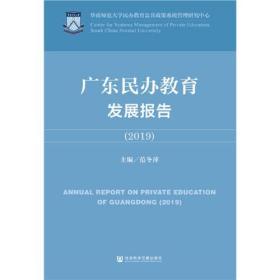 广东民办教育发展报告(2019)