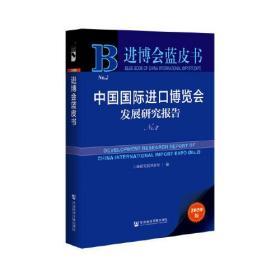 进博会蓝皮书:中国国际进口博览会发展研究报告(N0.2)