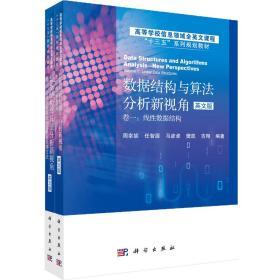 数据结构与算法分析新视角(英文版)(全2卷)