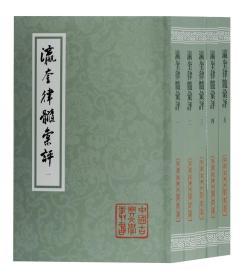瀛奎律髓汇评(1-5)