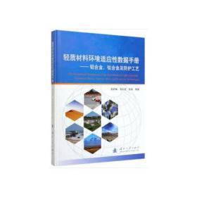 轻质材料环境适应性数据手册