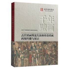 千年壁画、百年沧桑——古代壁画暨流失海外珍贵壁画再现传播与展示