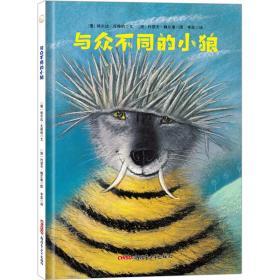贝贝熊童书馆:与众不同的小狼(精装绘本)