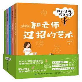 我和爸妈一起上小学(全五册)(儿童读物)