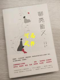 汪曾祺《聊斋新义》,史航、汪朗签名,汪曾祺钤印,毛边未裁,限量编号226号。精装,多插图,2020年一版一印,广东人民出版社。