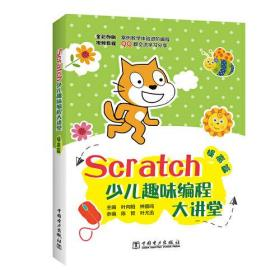 Scratch少儿趣味编程大讲堂 提高篇