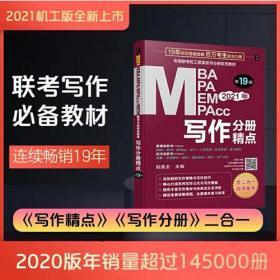 2021MBA、MPA、MEM、MPAcc联考与经济类联考 写作分册精点 第19版