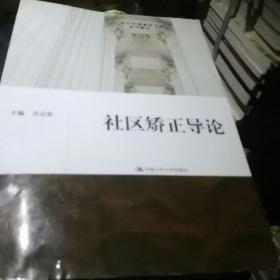 21世纪中国高校法学系列教材:社区矫正导论