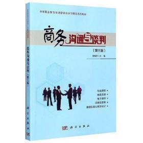商务沟通与谈判(第3版)/中等职业教育市场营销专业创新型系列教材