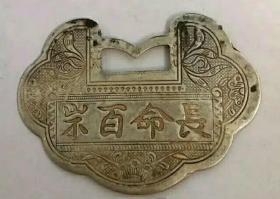 铜器铜锁牌挂件直径5厘米