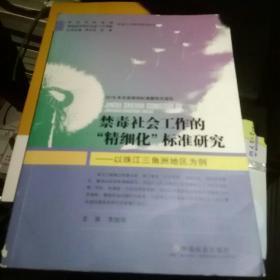 """禁毒社会工作的""""精细化""""标准研究:以珠江三角洲地区为例"""