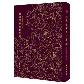 """释迦如来应化事迹——奎文萃珍     描绘了释迦牟尼从诞生到涅槃等应化事迹; 一图一题,""""图""""依中国样式绘制,""""题""""引佛教经典。"""
