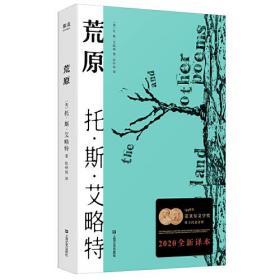 荒原(2020年全新译本,只闻雷鸣,不见雨落,世界本就是一片荒原。1948年诺贝尔文学奖得主代表诗作。)【果麦经典】